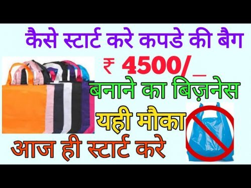 How to Start non woven bag making business