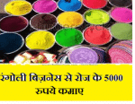 how to start rangoli making business in india`