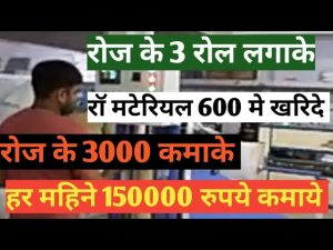 Bubble bag making business idea ।New business ideas in 2020। 7