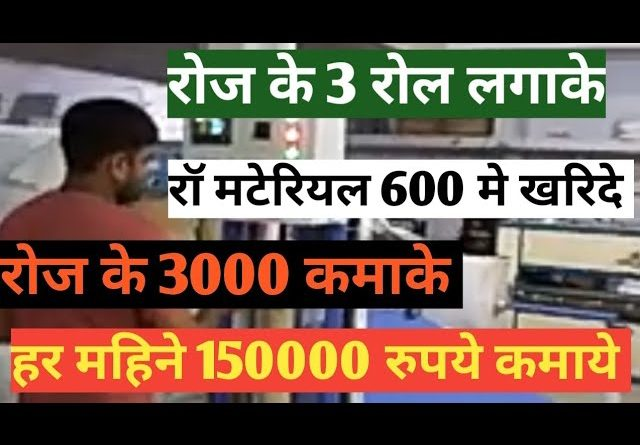 Bubble bag making business idea ।New business ideas in 2020। 3