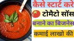 Tomato Sauce Manufacturing Process in India
