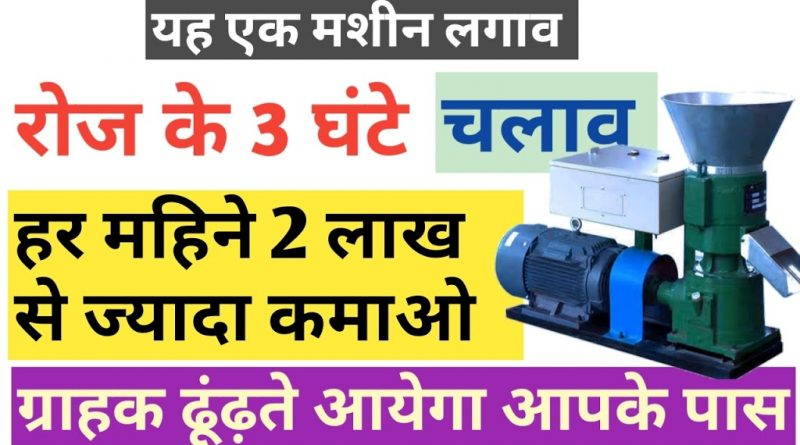 Fish feed making business । How to make money from Fish feed making business । 1