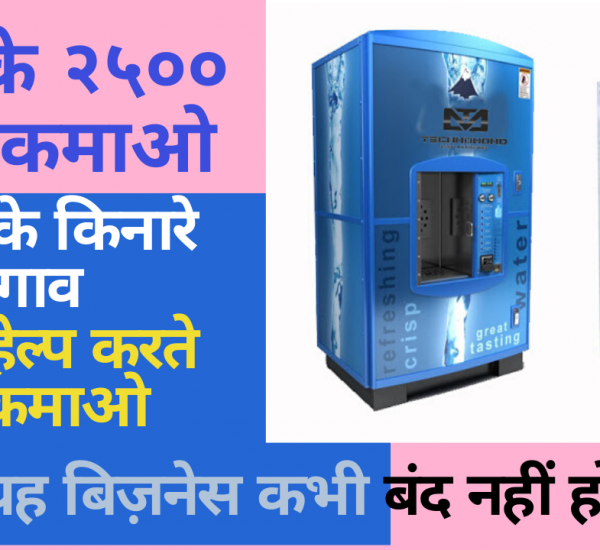 Water ATM machine business in hindi