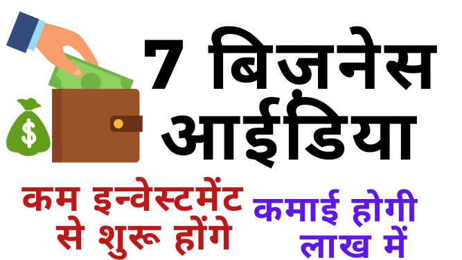 7 बिज़नेस आईडिया LOW investment business idea