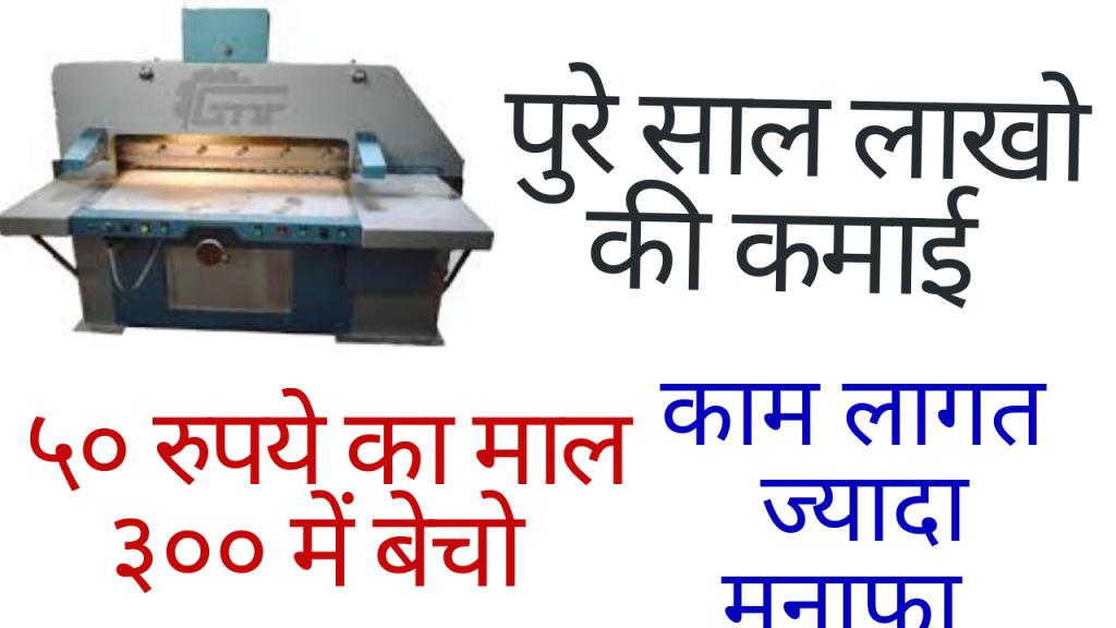 Paper Manufacturing Business Idea की जानकारी हिंदी में 1