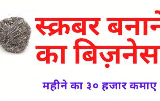 steel scrubber बनाने का बिज़नेस शुरू करे घर में , कमाई होगी रोज की १००० रुपये .