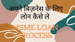 MSME क्या है _ लोन कैसे ले जाने पूरा प्रोसेस।