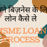 How to Apply MSME Loan