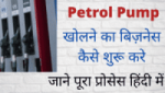 Petrol-Pump-BUSINESS