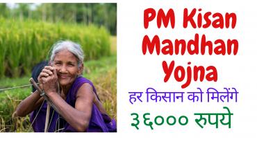 PM Kisan Mandhan Yojana