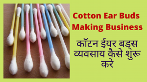 cotton ear buds making business