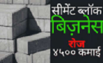 Cement Bricks Manufacturing Plant Cost in India