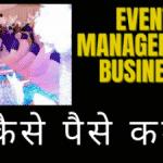 इवेंट मैनेजमेंट बिज़नेस कैसे शुरू करे Event Management Business