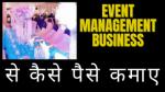 इवेंट मैनेजमेंट बिज़नेस कैसे शुरू करे Event Management Business 1
