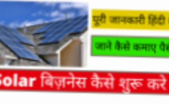 how to start solar business