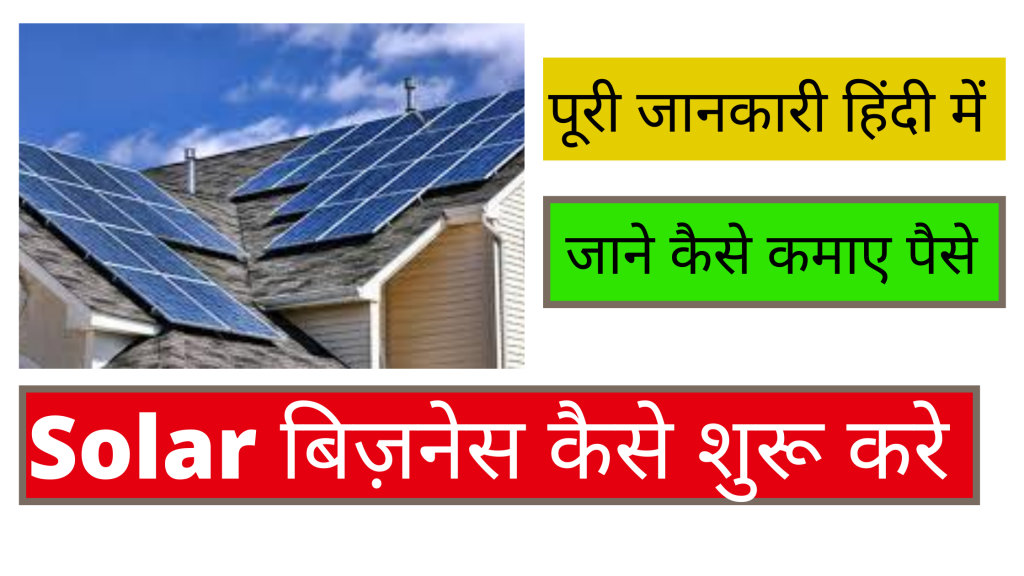 What is Solar Business