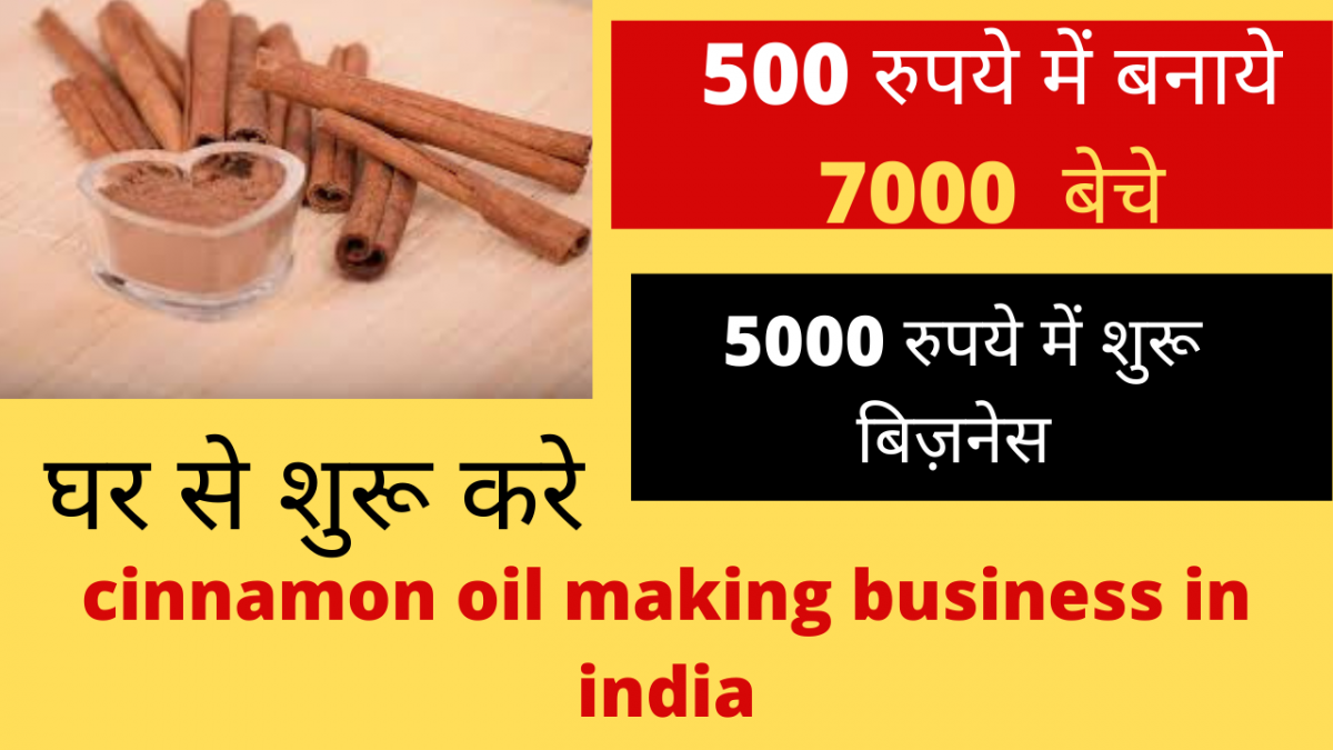 cinnamon oil making business in india
