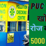 how to open Pollution Testing Center