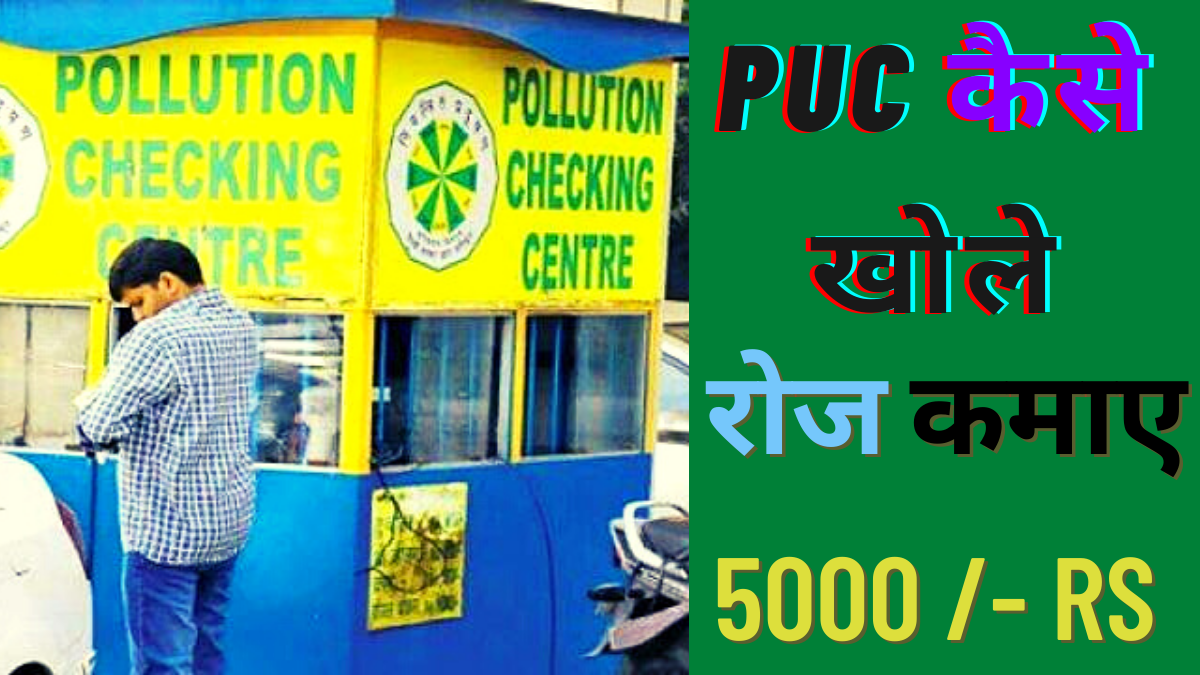 Pollution Testing Center