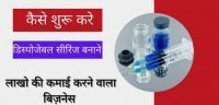 Disposable Syringes manufacturing business ideas