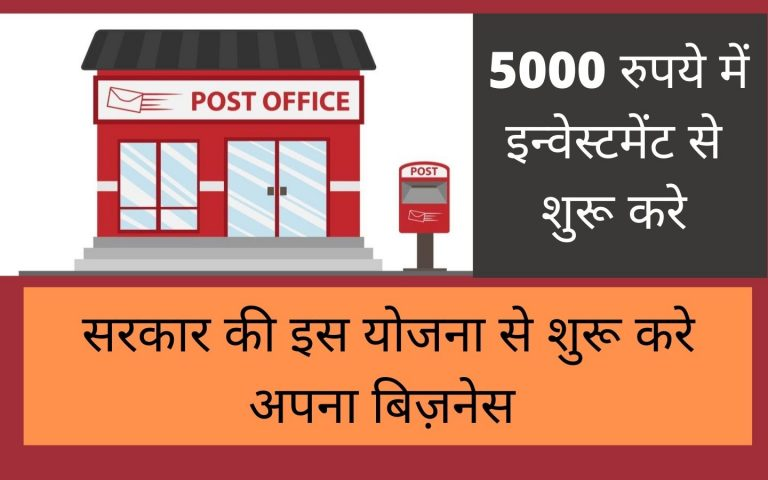 Government post office skim