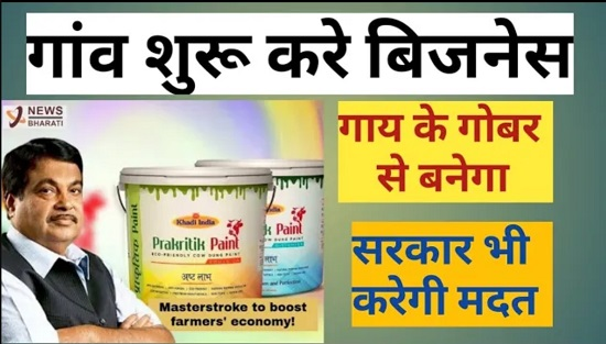 how to make go dung paint making business