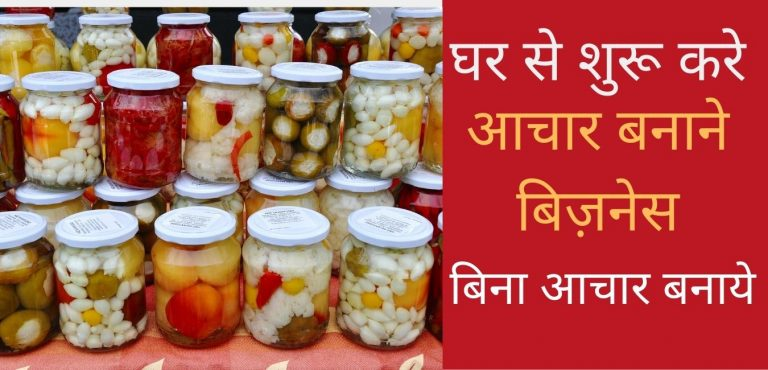 How to start Pickles making business