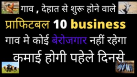 -में-सबसे-ज्यादा-चलने-वाला-बिजनेस-Top-10-Small-Business-Ideas-in-Village-e1634264879509