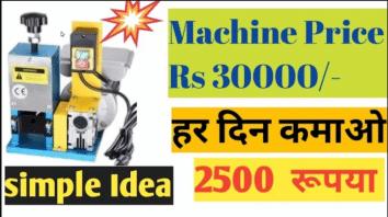 70 रुपये मे खरीदे ओर 300 रुपाये मे बेचे copper wire stripping business in india