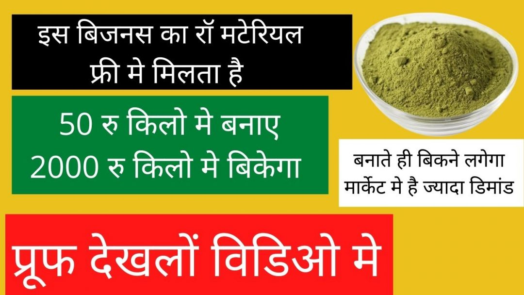Start your Neem Powder Making business Low cost
