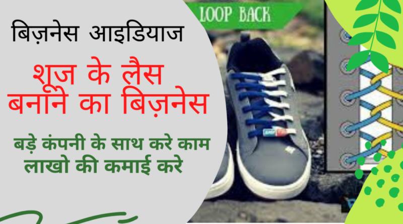कैसे शुरू होगा शूज लैस बनाने का बिज़नेस Footwear Business ,Assessor