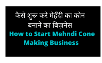 How much does Mehandi Cone Making Business Cost