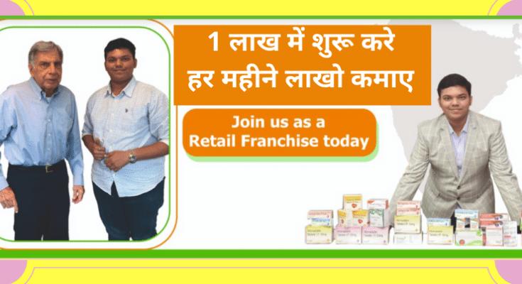 सिर्फ 1 लाख लगाव और हर महीने लाखो कमाओ How to Get Generic Aadhaar Franchise