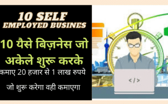 Top 10 Self Employed Business Ideas in Hindi
